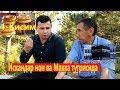 Искандар нон ва Макка тугрисида 1Кисим mp3