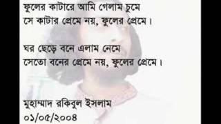 Rakib's Poem - FULER PREME - bangla