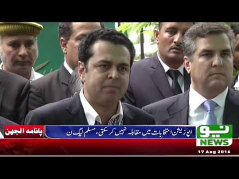 Nawaz Sharif Vs Opposition | Panama Papers | Neo News