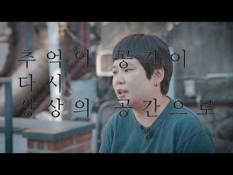 삼일로창고극장 소개 영상