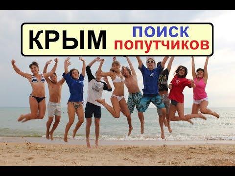 Ищу попутчика в путешествие: Москва - крым