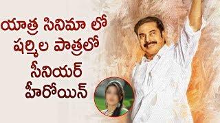 Bhumika Playing Sharmila Role In YSR Biopic Yatra | Latest Telugu Movie News