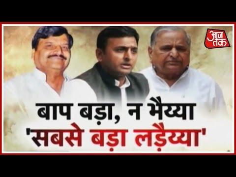Khabardaar: Akhilesh Yadav Refuse To Meet Uncle Shivpal