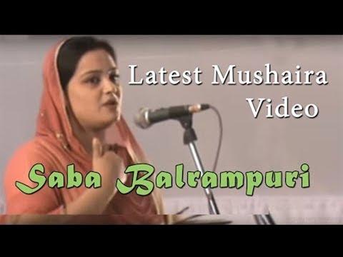 Saba balrampuri Most Romantic Gazal and Geet in Mundiyar Azamgarh Mushaira 2013