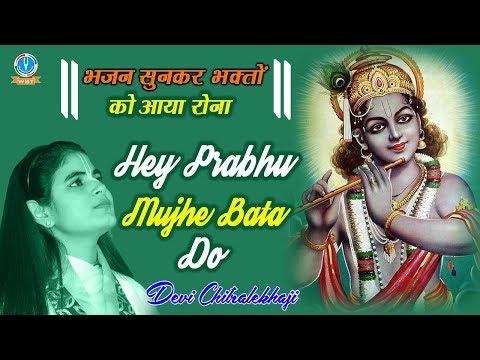 भजन सुनकर भक्तों को आया रोना -- Hey Prabhu Mujhe Bata Do - Devi Ji Special Bhajan #DeviChitralekhaji