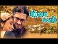 Watch Mausam Chhalke Video