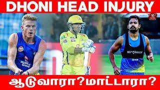 Dhoni Head Injury : ஆடுவாரா ? மாட்டாரா ? | CSK Vs KKR | http://festyy.com/wXTvtSIPLAnalysis2019 | http://festyy.com/wXTvtSNettv4u
