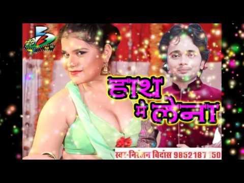 Hath Me Lena Na Ta Saman Me  Ghusa Dem (Niranjan Bindash) 2017 Super Hit Orkestra Song