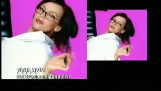 Лада Дэнс - Контрольный поцелуй