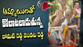 అమ్మాయిలతో కోలాటాలు ఆడి డాన్స్ చేసిన కోమటి రెడ్డి వెంకట రెడ్డి | Congress Nalgonda Election Campaign