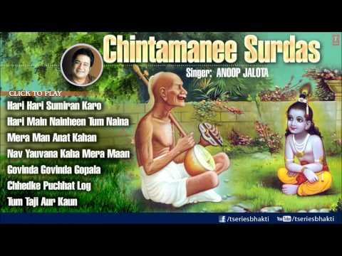 Chintamanee Surdas Film Songs By Anoop Jalota I Full Audio Song Juke Box video