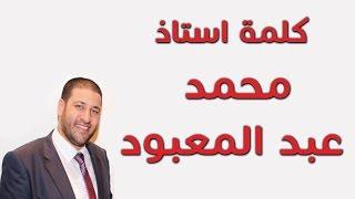 كلمة استاذ محمد عبد المعبود - ايفنت