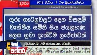 Dawase Paththara - (2019-03-14)
