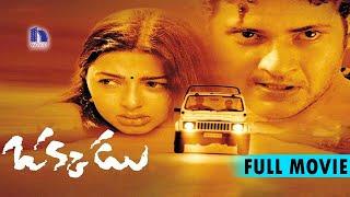 Mr. Perfect - Okkadu Telugu Full Movie || HD || Mahesh Babu, Bhumika Chawla, Prakash Raj