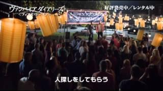 ヴァンパイア・ダイアリーズ シーズンファイナル 第15話