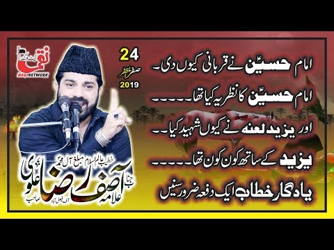 Yadgar Majlis Allama Asif Raza Alvi 24 Safar 2019 Jamia Masjid Imamia Line Par Kamoke