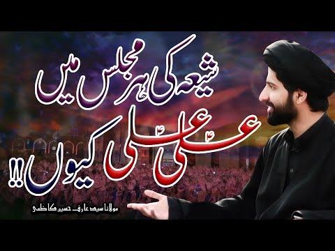 Shia Ki Har Majlis Myn Ali Ali (a.s) Kyun !! | Maulana Syed Arif Hussain Kazmi | 4K