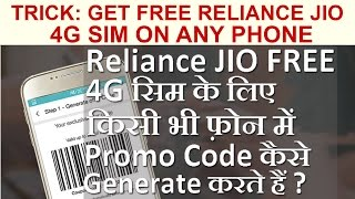 Reliance JIO: How to generate My Jio Promo code For FREE Jio sim on any Phone ? - in Hindi (2016)