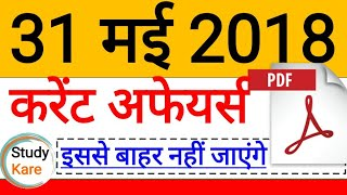 31 May 2018 Current Affairs in Hindi    All competitive exama    by study kare