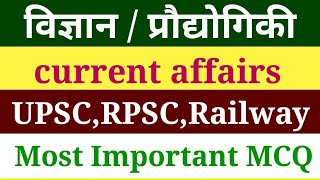 science and technology Current affairs 2018 , Railway ALP ,RRB D group, upsc cse, SSC CHSL
