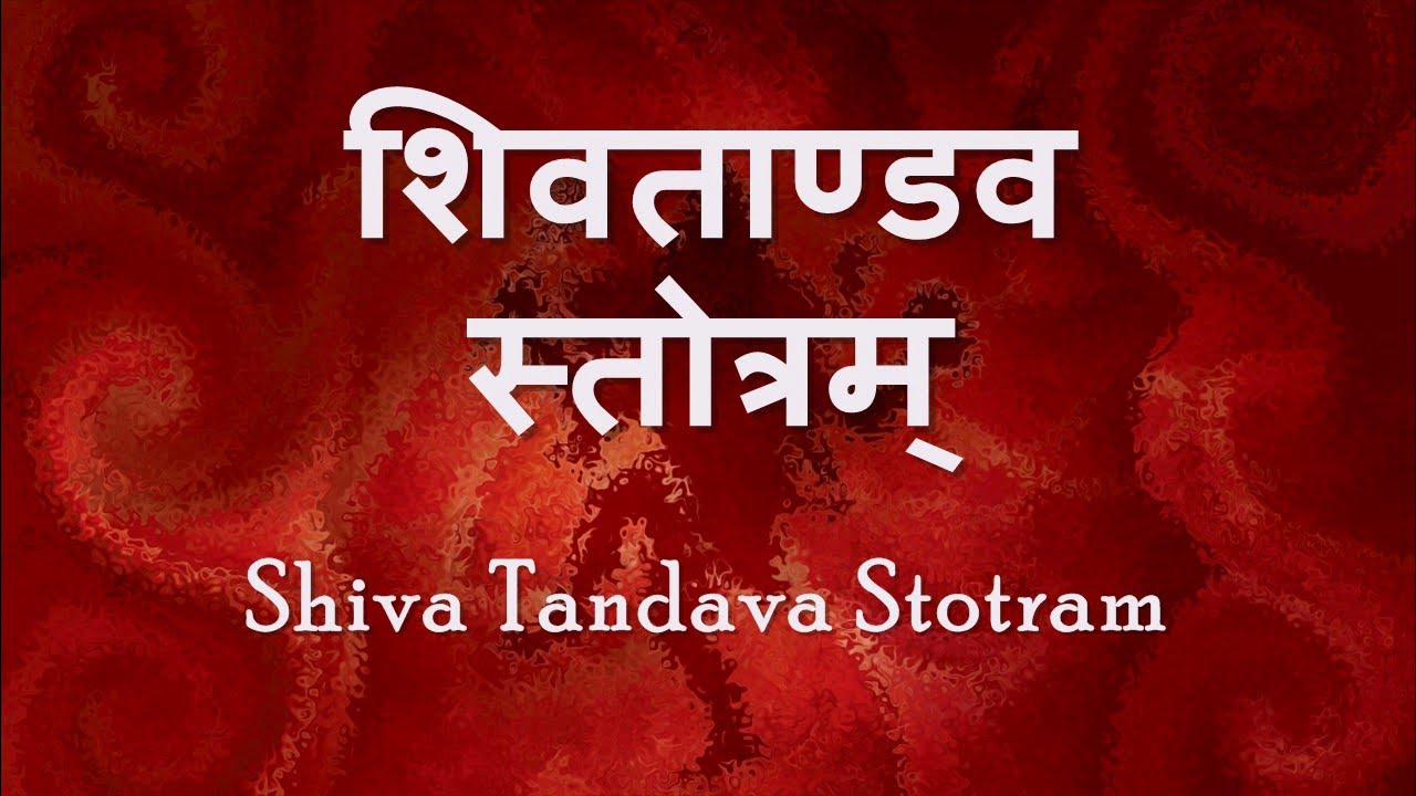 Manidweepa Varnana Stotram - gruhinii