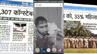 Delhi police result news