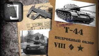 Т-44. Броня, орудие, снаряжение и тактики. Подробный обзор
