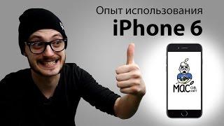 Плюсы и минусы iPhone 6. Опыт эксплуатации.