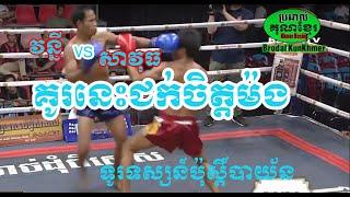 Vanny vs Savuth | Brodal Kun Khmer | Khmer Boxing 09/03/2019
