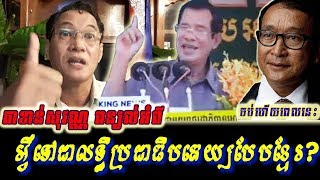 Khan sovan - What is democracy in Cambodia, Khmer news today, Cambodia hot news, Breaking news
