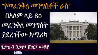 America has made 80 Coup d'état in the world Sheger FM Mekoya