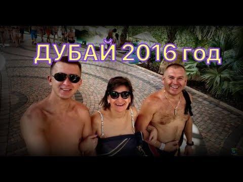 ДУБАЙ ОКТЯБРЬ 2016 год