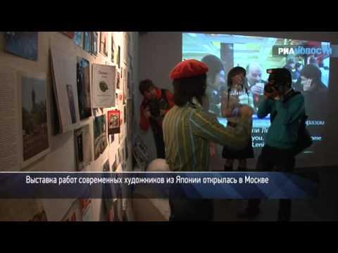 Выставка японского искусства