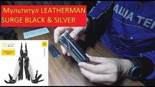 Мультитул LEATHERMAN SURGE BLACK & SILVER