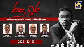 Rathu Ira ll   2020-12-17