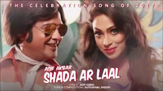 Shada Ar Laal | Autumnal Moon feat Asif Akbar | Poppy | Lyrics - Asif Iqbal | Official Tailor | 2017