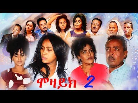 ሞዛይክ - Part 2 - New Eritrean Film 2018 - MOZAIK -
