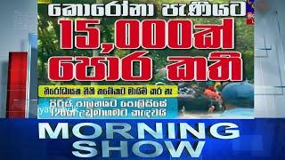 Siyatha Morning Show | 09 .12.2020 | @Siyatha TV