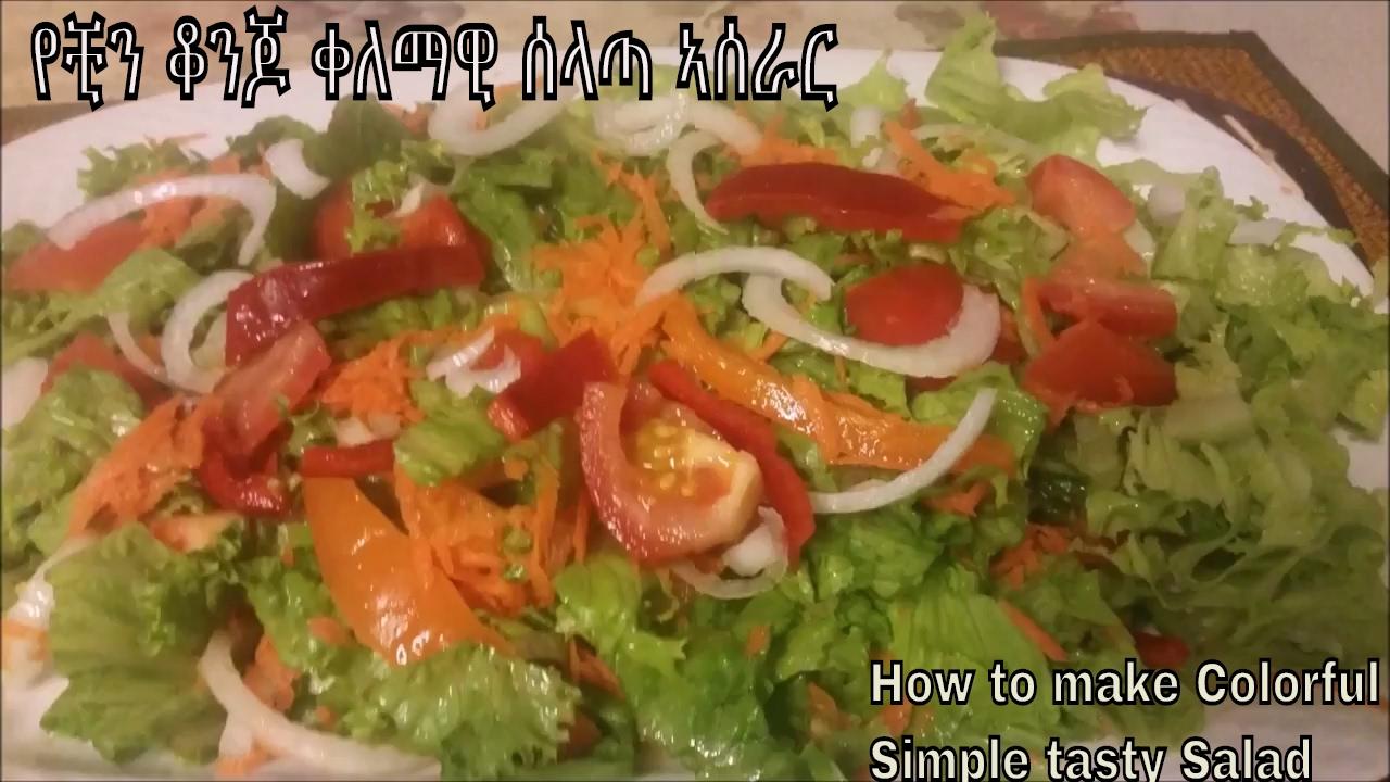 Ethiopian Food: Shiro Salat - ከሽሮጋ የምትበላ ሰላጣ አሰራር