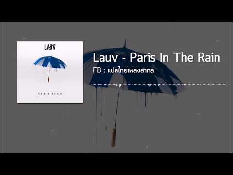 Lauv - Paris in the rain [แปลไทยเพลงสากล]