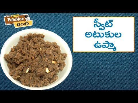 How to Cook Sweet Atukula Upma in Telugu | స్వీట్ అటుకుల ఉప్మా | తెలుగులో