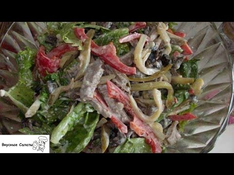 Салат из говядины с грибами солеными огурцами