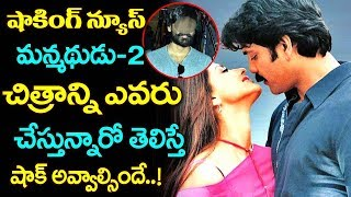 Nagarjuna Making A Sequeal On Manmadhudu 2 | Tollywood News | Top Telugu Media