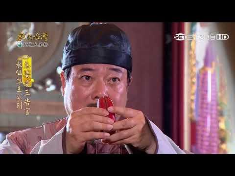 台劇-戲說台灣-水仙尊王系列-惡婆婆三告官-EP 01