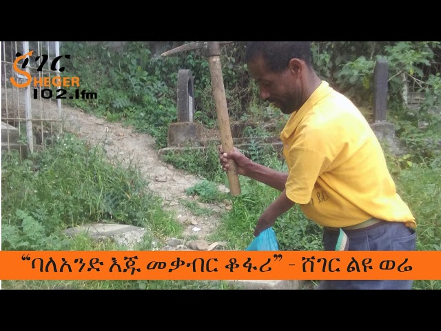 Sheger Liyu Were - A one-handed grave digger