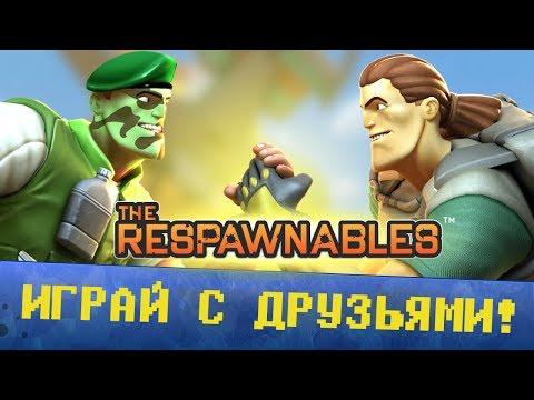 Respawnables лучший мультиплеерный шутер для Android