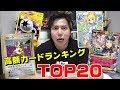 【ポケカ】高額カードランキング上位20枚が恐ろしい値段になってます!!!!! thumbnail
