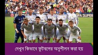 Real Madrid Coching for footbal । দেখুন কিভাবে ফুটবলের কোচিং করা হয়