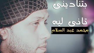 Download بتنادينى تانى ليه مع امير شقاوة وعبسلام والخرااااااااب 3Gp Mp4