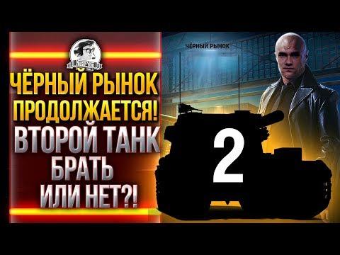 ЧЁРНЫЙ РЫНОК ПРОДОЛЖАЕТСЯ! ВТОРОЙ ТАНК - AMX 13 57 GF!
